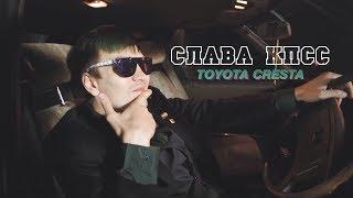 Смотреть клип Слава Кпсс - Toyota Cresta