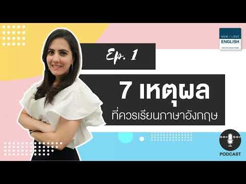 7 เหตุผลที่คุณควรเรียนภาษาอังกฤษ (PODCAST)