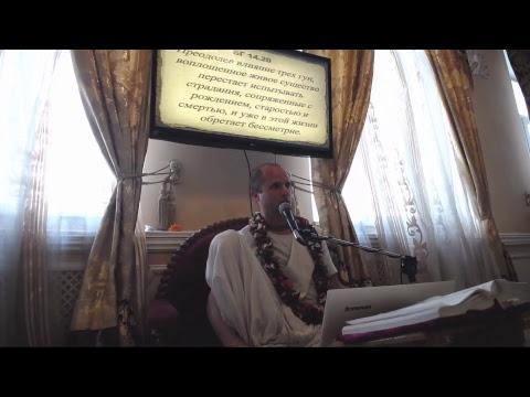 Бхагавад Гита 14.20 - Чайтанья Валлабха прабху
