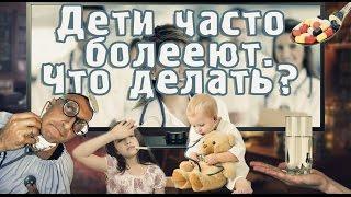 Что сделать, что бы ребёнок меньше болел. Житейские хитрости #1