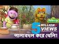 Sisimpur   Let's play by taking turn   পালাবদল করে খেলি 🙂 thumbnail