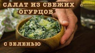 Салат из свежих огурцов - рецепт пошаговый от menu5min