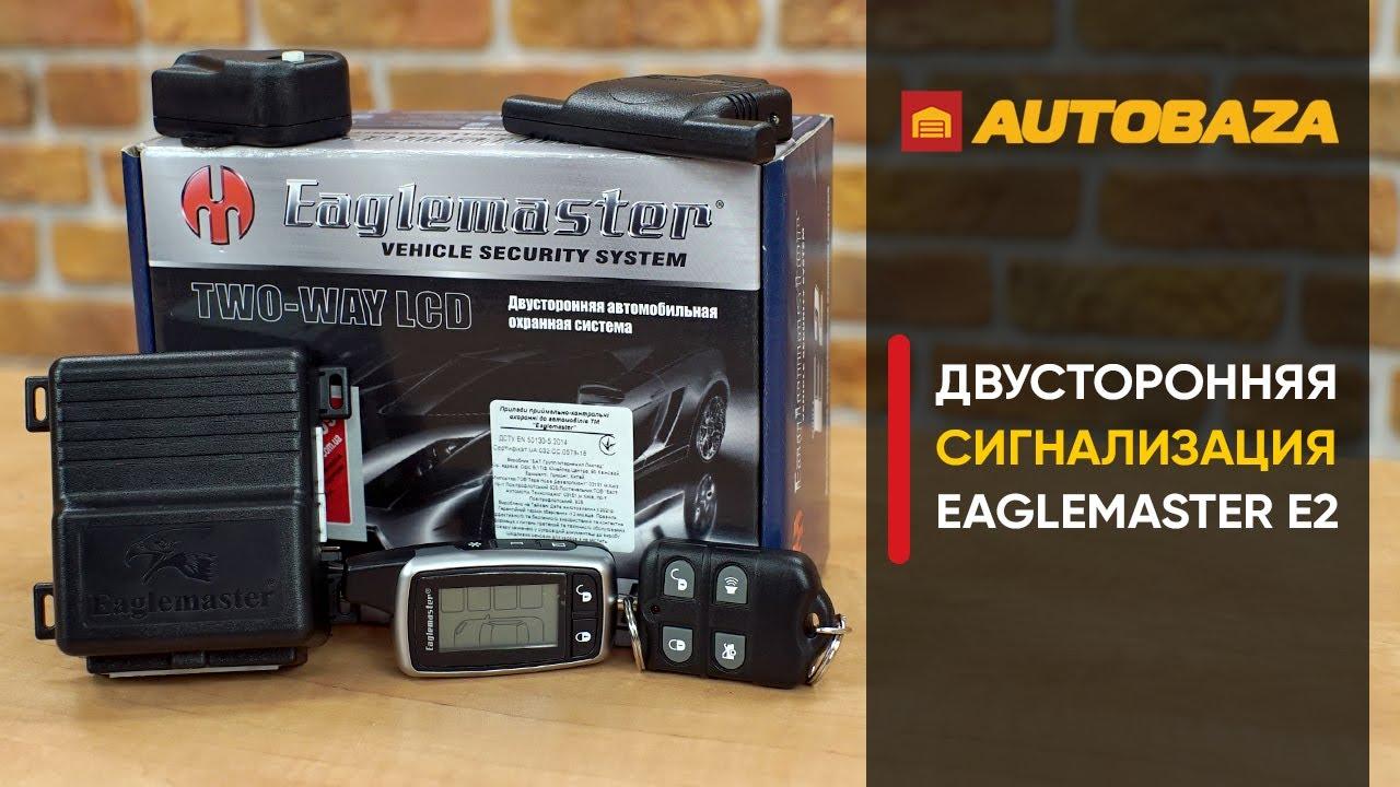 Download Двусторонняя сигнализация с турботаймером Eaglemaster E2 LCD. Охранная система для авто.