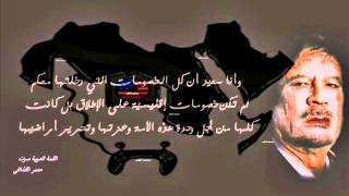 ليبيا اخر كلمات الشهدا معمر القذافي الي العرب wmv