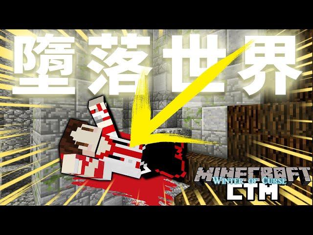 墜落世界...疑?怎麼掉下來的是紙片 | Minecraft CTM 詛咒之冬 Winter of Curse #12