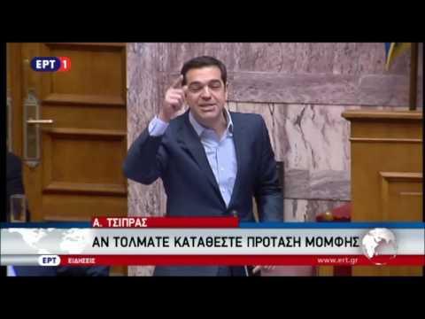 newsbomb.gr: Τσίπρας: Καταθέστε πρόταση μομφής!