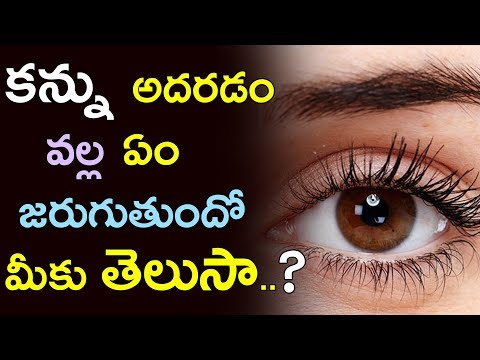 కన్ను అదరడం వల్ల ఏం జరుగుతుందో తెలుసుకోండి... Right Eye, Left Eye Blinking Causes | PicsarTV