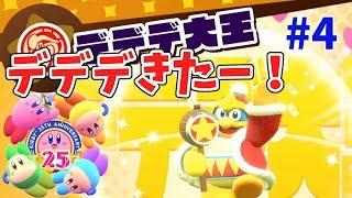 【星のカービィスターアライズ】4人プレイ!デデデ大王キター!! #4