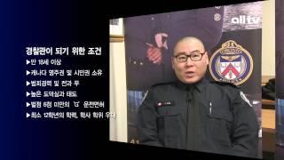 Q&A-토론토경찰:경찰관이 되기 위한 조건