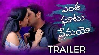 entha-ghatu-premayo-movie-trailer-raj-karthiken-socialpost