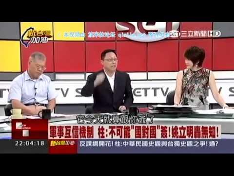 新臺灣加油2015 07 24 qimila net 旗米拉論壇 - YouTube