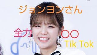 【TWICE】ジョンヨンさん 全力〇〇!!Tik Tok