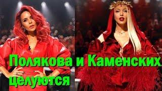 """Полякова и Каменских страстно поцеловались на """"Х-факторе"""" на глазах у миллионов зрителей"""