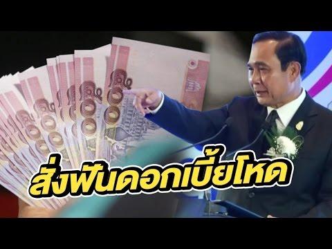 ย้อนหลัง บีบเจ้าหนี้เงินกู้นอกระบบขึ้นทะเบียน : ขีดเส้นใต้เมืองไทย | 02-03-60 | ชัดข่าวเที่ยง