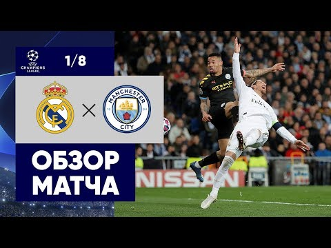 26.02.2020 Реал Мадрид - Манчестер Сити - 1:2. Обзор матча 1/8 финала Лиги чемпионов