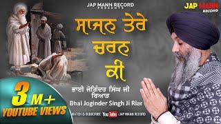 Sajan Tere Charan Ki || Bhai Joginder Singh Ji Riar || Jap Mann Record || Shabad Kirtan 2019