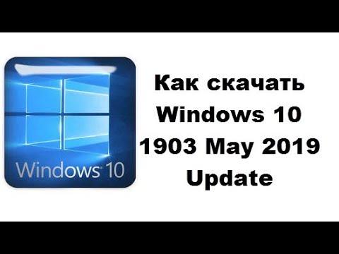 Как скачать Windows 10 1903 May 2019 Update