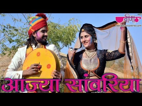 New Rajasthani Songs 2017 | Aaja Saawariya...