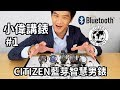 【小偉講錶】CITIZEN 星辰藍芽智能男錶 展示篇