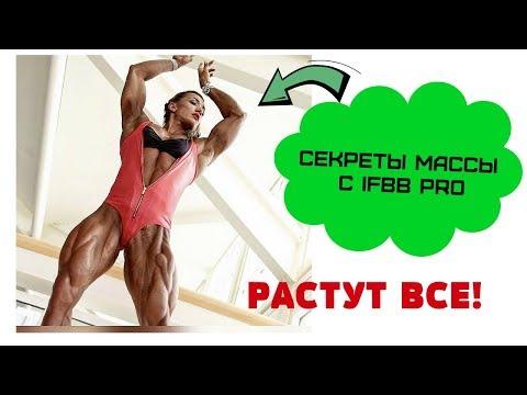 Качаем Массу с Амазонкой / Валентина Мишина IFBB PRO / Тренировка как набрать мышцы