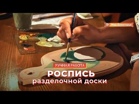 Ручная работа роспись доски (24.07.2013)