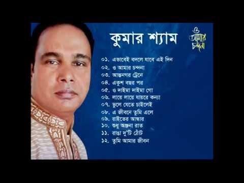 Kumar Shyam - O amar chondona full Album