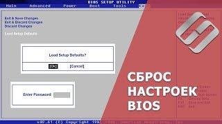 как сбросить BIOS на заводские  настройки,  удалить пароль на компьютере  или ноутбуке