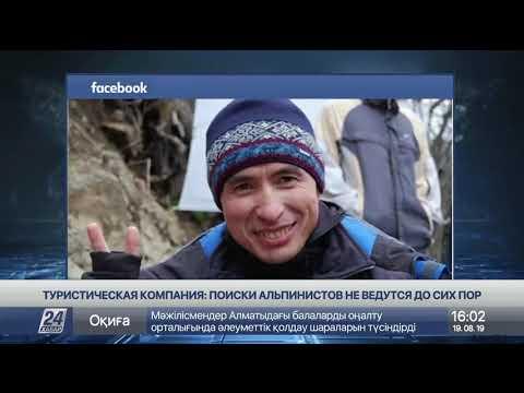 Туристическая компания: поиски альпинистов не ведутся до сих пор