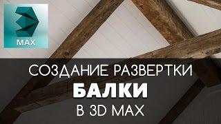 Развертка деревянной Балки в 3D Max | Видео уроки на русском для начинающих