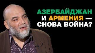 Новая армяно-азербайджанская война? За и против