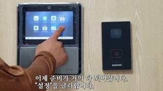 SHP-HA502M 핸드폰 어플다운 및 서버등록방법