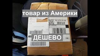 покупка товаров в Америке дешевой доставкой через Новую Почту npshoping