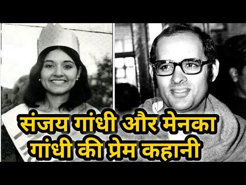 संजय गांधी और मेनका गांधी की प्रेम कहानी, Sanjay Gandhi and Menka Gandhi love story.
