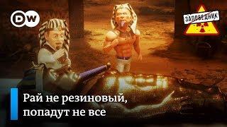 """Вход в рай Путина по списку Форбс – """"Заповедник"""", выпуск 47, сюжет 1"""