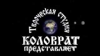 'Мировосприятие' Свастика  Правда и ложь  Коловрат ТВ