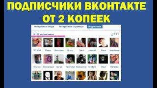 Привлекаем подписчиков вконтакте от 2 копеек без ботов и собак  Обзор сервиса