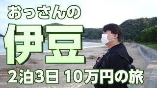 おっさんの伊豆旅行、10万円の旅