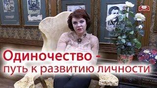 Наталья Толстая - Одиночество - путь к развитию личности