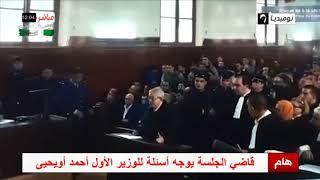 محكمة سيدي امحمد: الوزير الأول السابق أحمد أويحي أمام القاضي بخصوص رخص مصانع تركيب السيارات