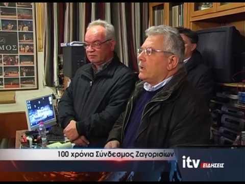 100 χρόνια Σύνδεσμος Ζαγορισίων - ITV ΕΙΔΗΣΕΙΣ - 15/1/2017