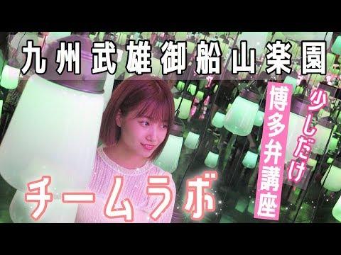 【チームラボ】九州武雄御船山楽園〜少しだけ博多弁講座〜