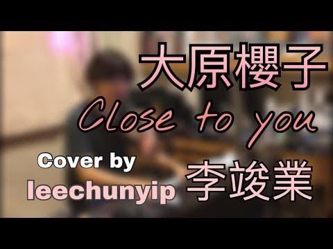 Close to you(大原櫻子)cover by李竣業leechunyip