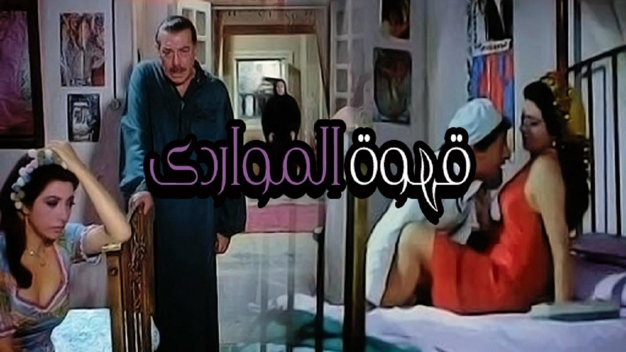 فيلم قهوة المواردي - Ahwet El Mawardy Movie
