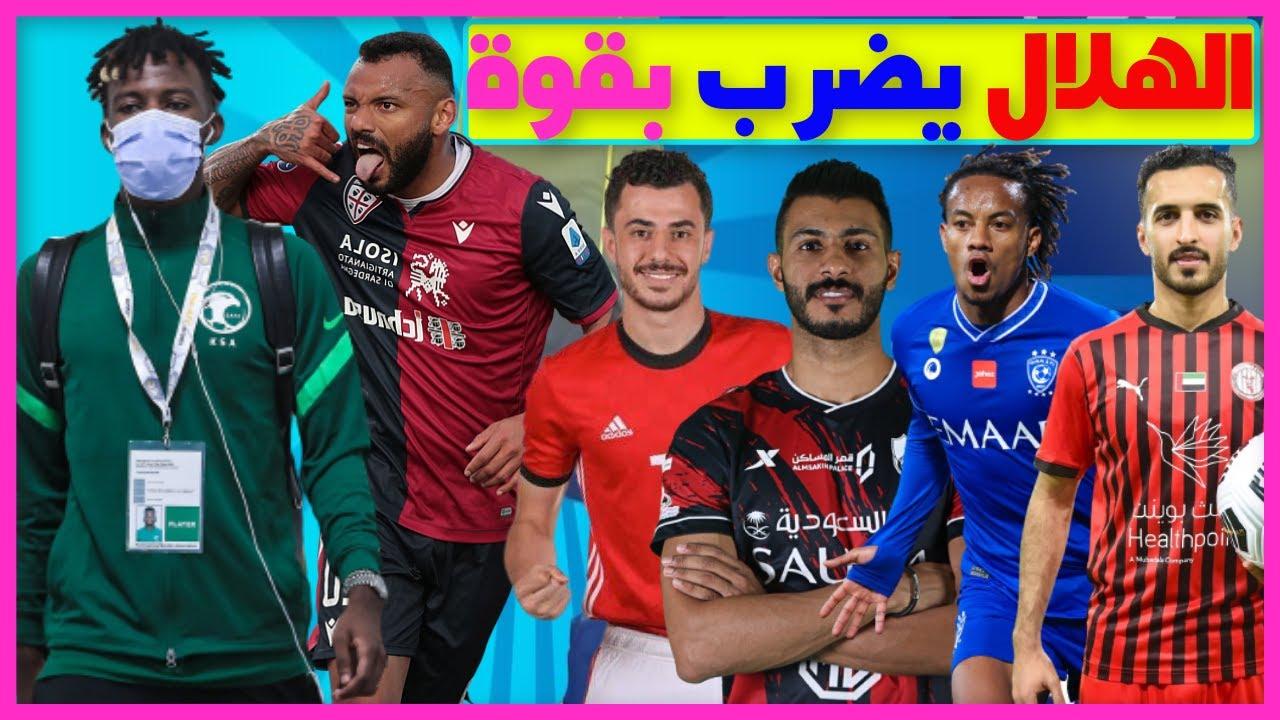 الهلال يضرب بـ4 صفقاتlالنصر يخطف ال فتيل والونشlالأهلي يقتحم صفقة الهلالlالاتحاد يحسم صفقة الموسم