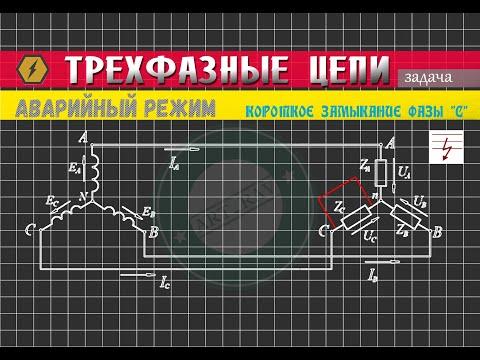 """Трехфазные цепи │Аварийный режим - короткое замыкание фазы """"С""""│задача"""