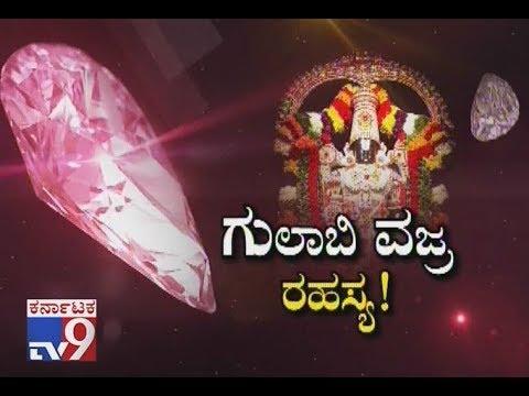 500 Cr Worth Pink Diamond Missing Mystery | Sacked Priest | Politics in Tirumala Tirupati