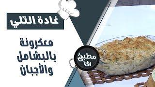 معكرونة بالبشامل والأجبان - غادة التلي