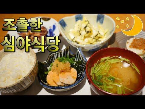 심야식당보다 맛있는 밥한끼  Cooking And Eating Japanese Style Of Supper