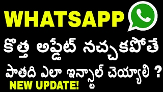 Install your Whatsapp old version if you hate new whatsapp update-Must Watch by every whatsapp user