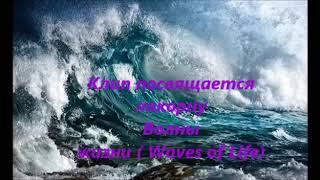 _клип из сериала Волны жизни✅